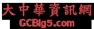 大中華資訊網